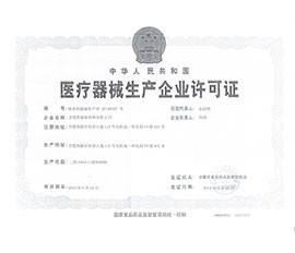 License for Manufacturing Enterprises of Medical Devices